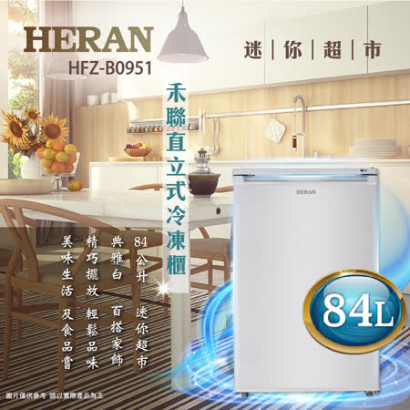 HERAN 禾聯 84L  冷凍櫃 HFZ-B0951