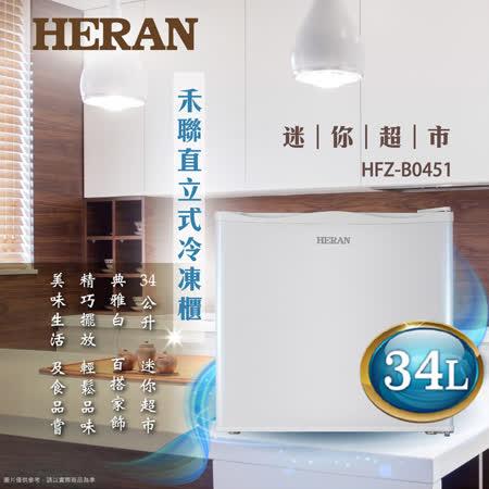 禾聯 34L  直立式冷凍櫃 HFZ-B0451