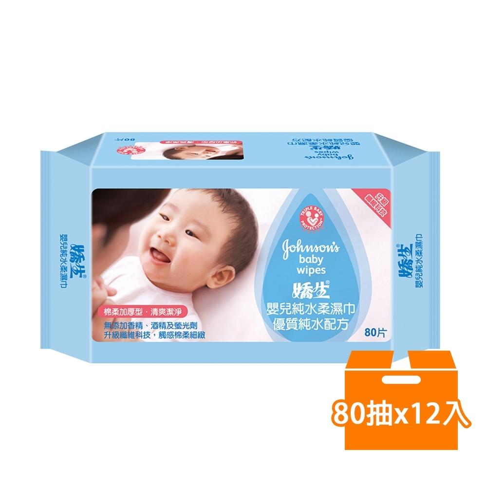 嬌生嬰兒純水柔濕巾加厚型80片 x12包/箱購