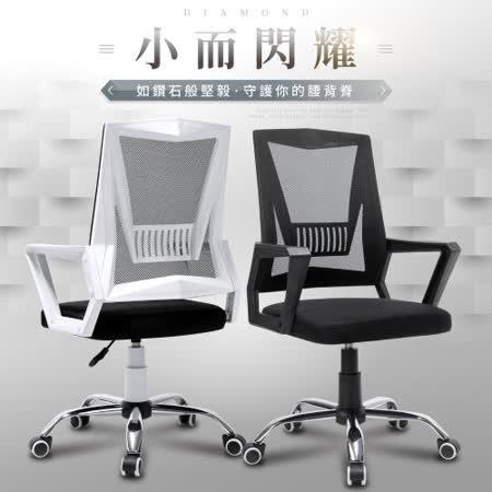 新設計曲線 透氣網布電腦椅