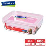 (任選)Glasslock 氣孔式微波上蓋強化玻璃保鮮盒 - 長方形1000ml