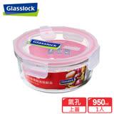 (任選)Glasslock 氣孔式微波上蓋強化玻璃保鮮盒 - 圓形950ml