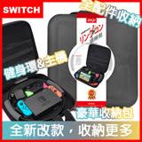 【現貨供應】Switch健身環大冒險專用全配件豪華收納包(主機+配件+健身環全收納)