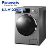 特│Panasonic│國際牌 12KG變頻洗脫烘滾筒洗衣機 NA-V120HDH