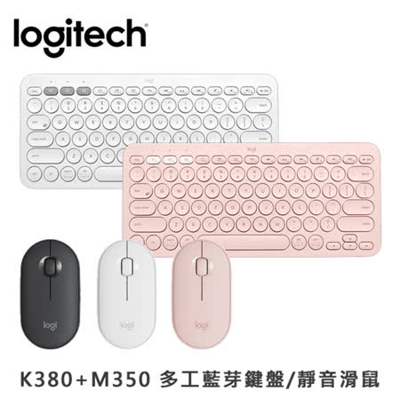 Logitech K380 + M350 跨裝置輕巧便攜鍵鼠組