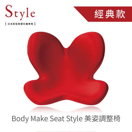 Style 美姿調整椅