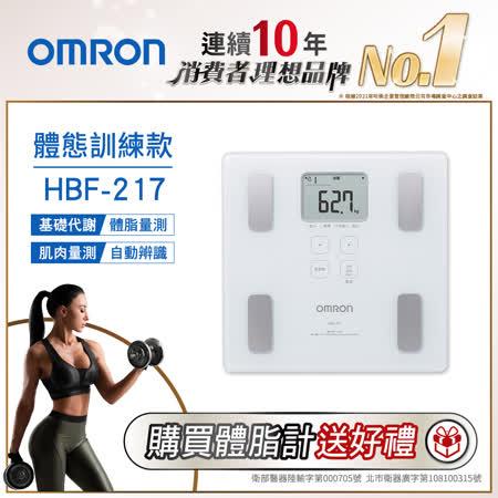 OMRON歐姆龍 體重體脂計HBF-217