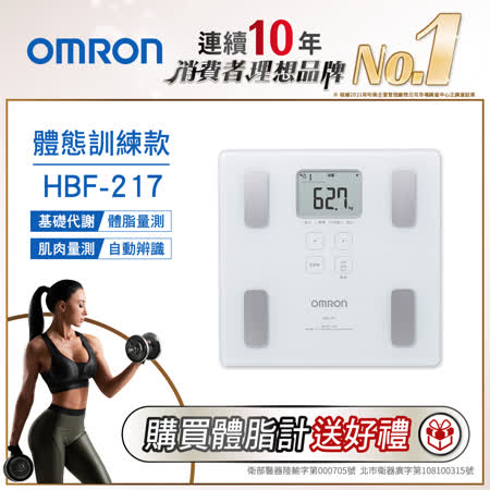 OMRON 歐姆龍  體重體脂計 HBF-217