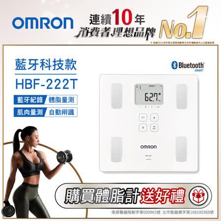 OMRON歐姆龍藍牙傳輸體重體脂計HBF-222T
