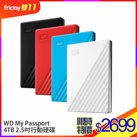 WD My Passport4TB 2.5吋行動硬碟