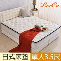LooCa 法國防蹣防蚊+頂級天絲-超厚8cm兩用日式床墊(單人加大3.5尺)