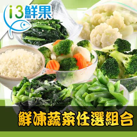 鮮凍蔬菜  七種選擇 任選15包