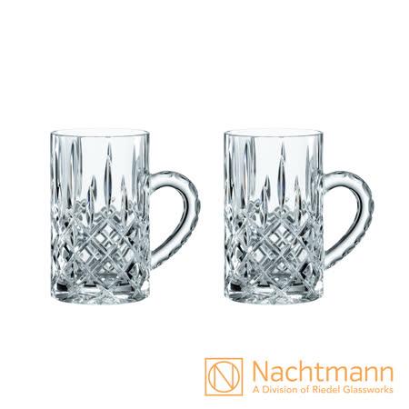 德國Nachtmann 貴族啤酒杯11cm(2入)