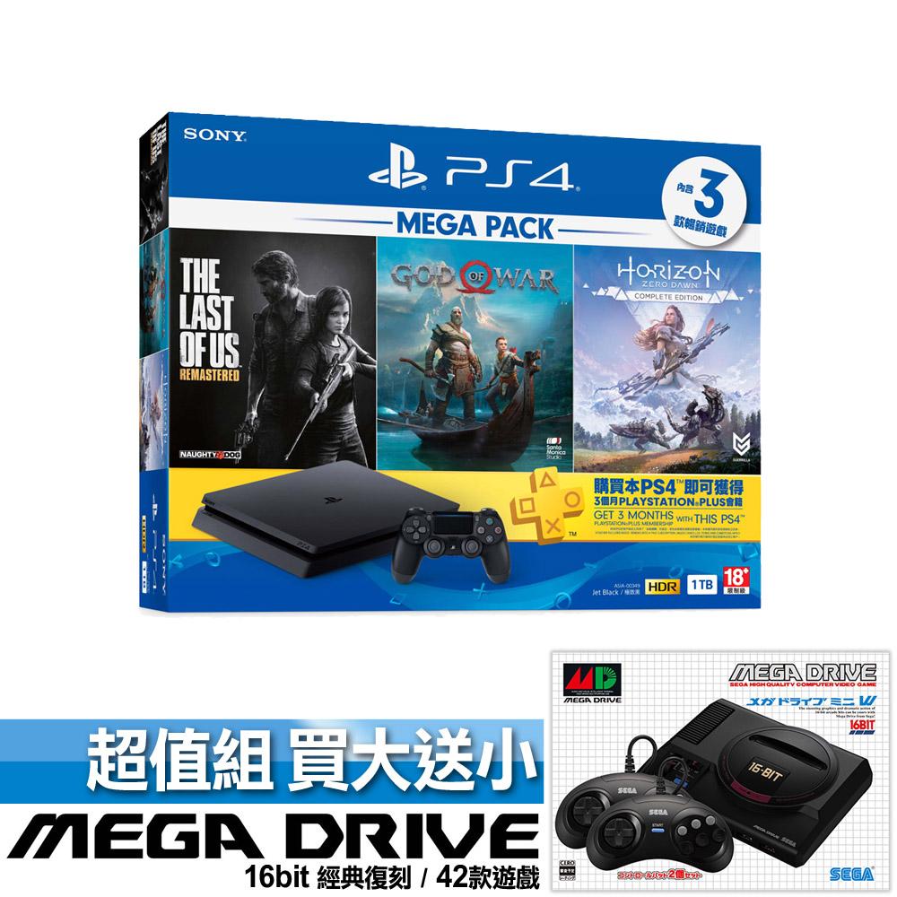 PS4主機1TB  MEGA PACK同捆(戰神、地平線:期待黎明完全版、最後生還者)-送SEGA 迷你復刻 Mega Drive Mini 主機