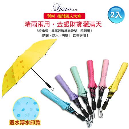 LISAN 56吋 發財傘–黑膠2入