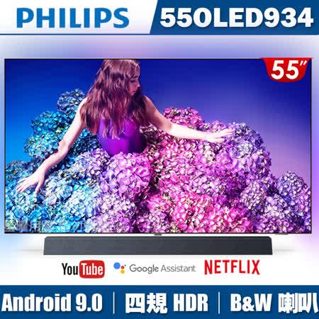 飛利浦 55吋4K OLED HDR 聯網顯示器55OLED934