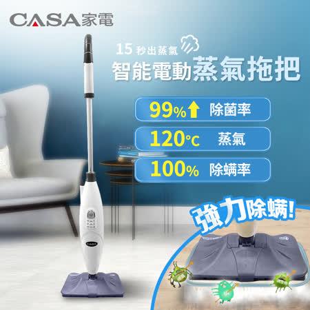 CASA 智能電動蒸氣拖把(附清潔墊布x3)