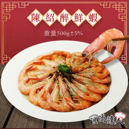 食尚達人 窖藏陳紹醉鮮蝦2件組