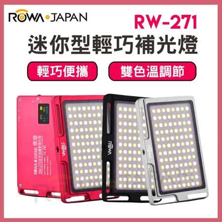 ROWA  RW-271  迷你型 補光燈