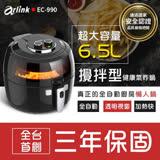 買就送Arlink 6.5L 自動翻炒 遠紅外線氣炸鍋/攪拌型健康氣炸鍋 EC-990