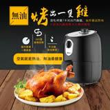買就送 Arlink 2L免油健康氣炸鍋 (EC-203)