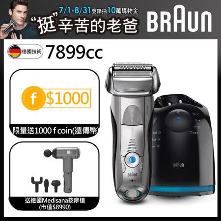 德國百靈BRAUN 7系列 智能音波電鬍刀7899cc