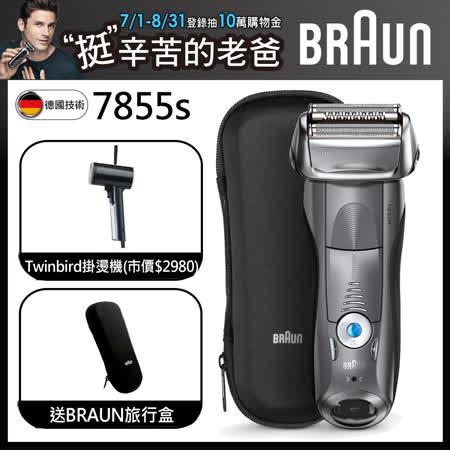 德國百靈BRAUN 7系列 智能音波極淨電鬍刀7855s