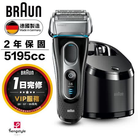 德國百靈BRAUN 5系列 親膚靈動電鬍刀5195cc