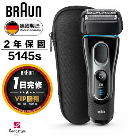 德國百靈BRAUN 5系列 親膚靈動電鬍刀5145s