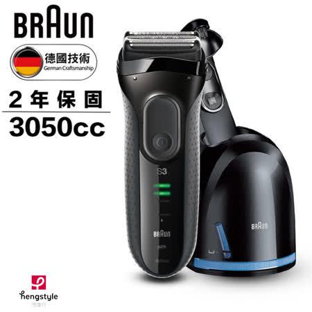 德國百靈BRAUN  三鋒系列電鬍刀3050cc