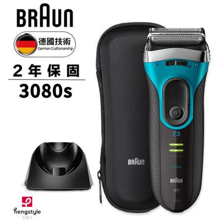 德國百靈BRAUN 新升級 三鋒系列電鬍刀3080s