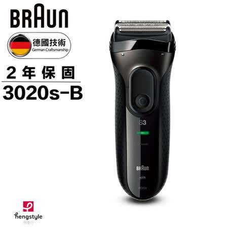 德國百靈BRAUN 三鋒系列電鬍刀3020s