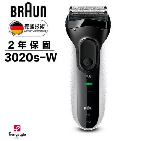 德國百靈BRAUN  新三鋒系列電鬍刀3020s-W