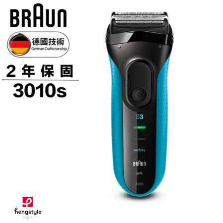 德國百靈BRAUN 三鋒系列電鬍刀3010s