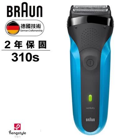 德國百靈BRAUN  三鋒系列電鬍刀310s