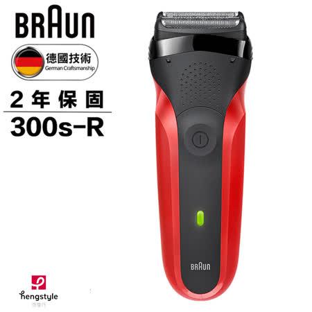 德國百靈BRAUN  三鋒系列電鬍刀300s