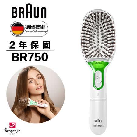 德國百靈BRAUN  天然鬃毛離子髮梳BR750