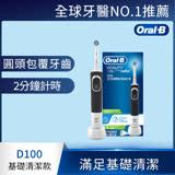 德國百靈Oral-B-活力亮潔電動牙刷D100-紳士黑(EB50)