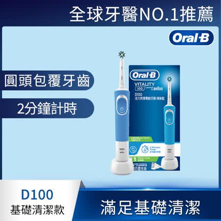 Oral-B 活力亮潔電動牙刷D100