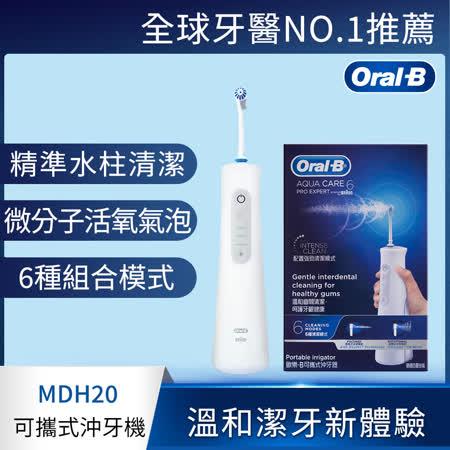 Oral-B手持高效活氧 沖牙機MDH20