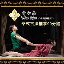【台北】青和泰養生會館信義館-泰式古法推拿平假日90分鐘