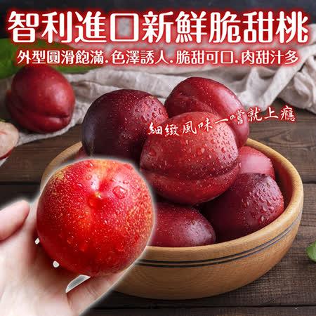 智利進口 新鮮甜桃3斤X2箱