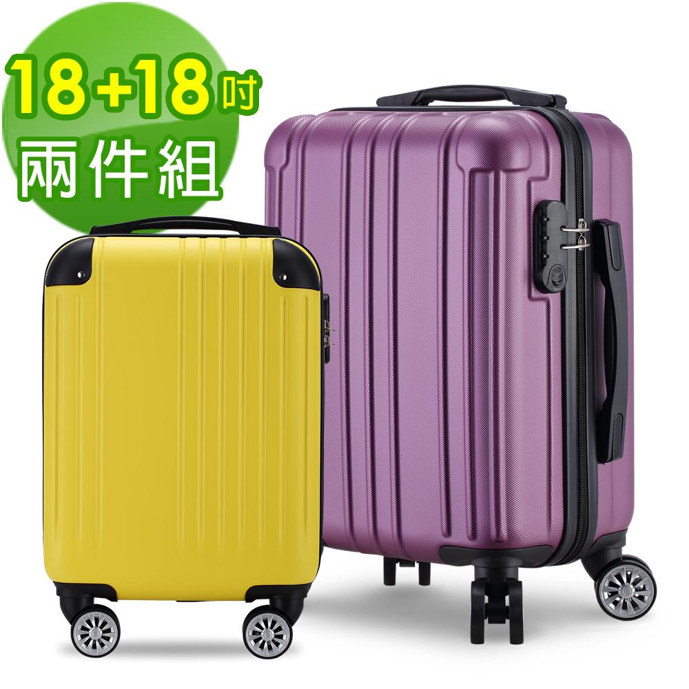 【Bogazy】繽紛亮彩 18+18吋廉航專用行李箱登機箱兩件組(多款任選)