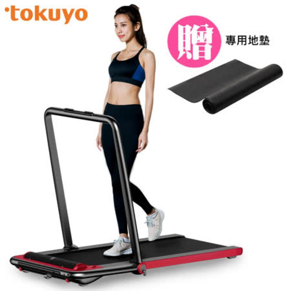 tokuyo 全折疊鋁合金寬平板智跑機 TT-250 健走機/跑步機/慢走機 (全區域步頻控速)