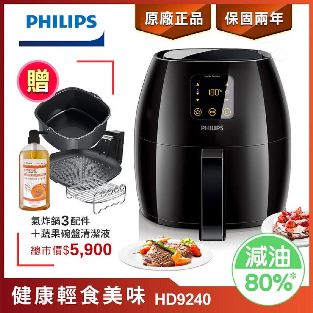 ★贈三配件+蔬果碗盤清潔液★歐洲進口頂級數位觸控式健康氣炸鍋(HD9240)
