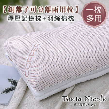 東妮寢飾 銅離子可分離兩用枕