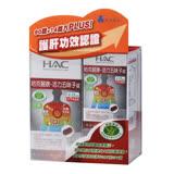 【永信HAC】活力五味子錠(90+14錠/組,2021/07到期)
