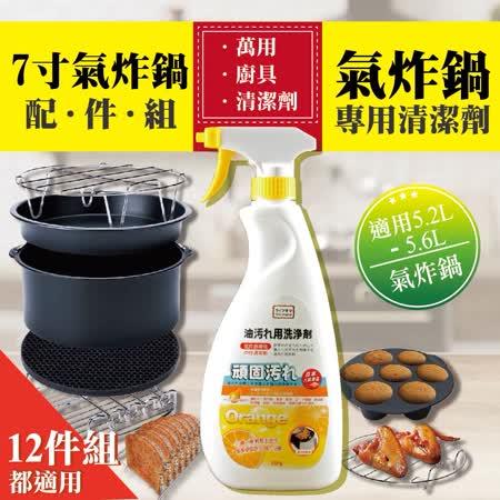 氣炸鍋7吋配件12件組 +氣炸鍋專用清潔劑