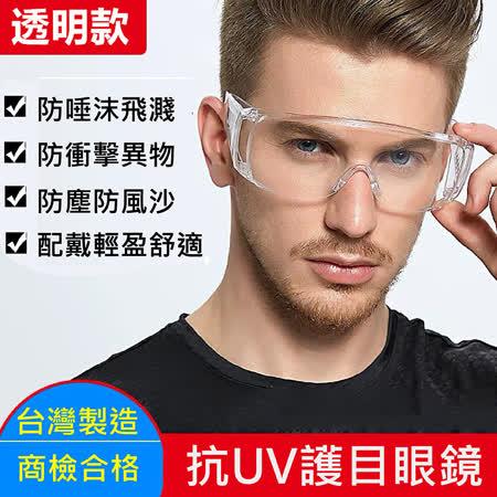 防飛沫安全護目眼鏡  抗UV400*2入