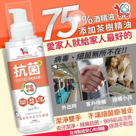 YCB茶樹抗菌 防護乾洗手劑凝膠4入